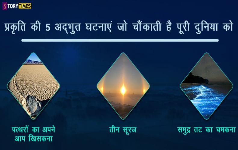 प्रकृति की 5 अद्भुत घटनाएं जो चौंकाती है पूरी दुनिया को | Top 5 Amazing Events Of Nature In Hindi