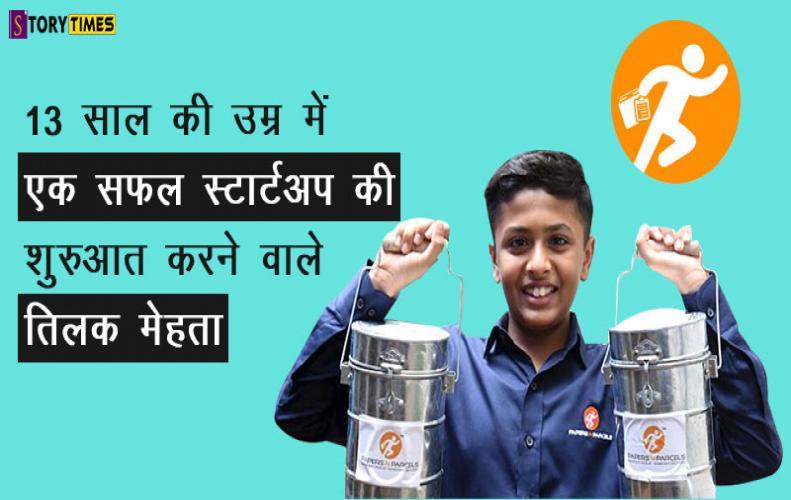 13साल की उम्र में एक सफल स्टार्टअप की शुरुआत करने वाले तिलक मेहता Tilak Mehta Success Story In Hindi
