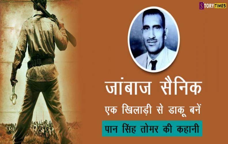 जांबाज सैनिक एक खिलाड़ी से डाकू बनें पान सिंह तोमर की कहानी | Paan Singh Tomar Biography In Hindi