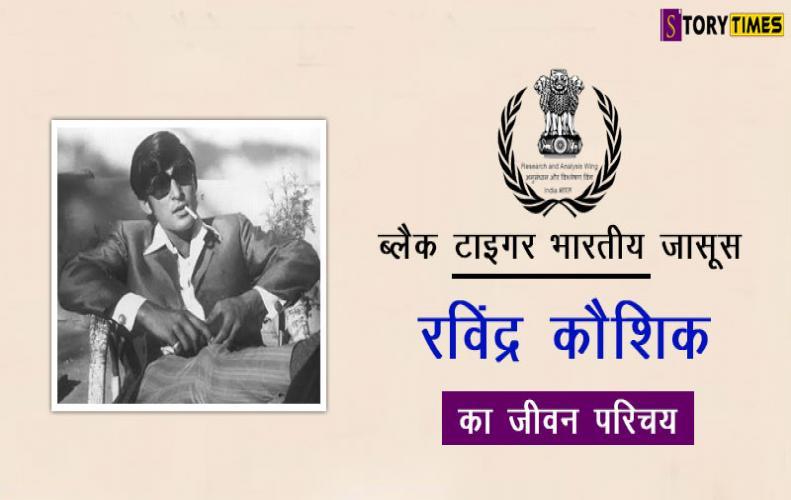 ब्लैक टाइगर भारतीय जासूस रविंद्र कौशिक का जीवन परिचय | Ravindra kaushik Biography In Hindi