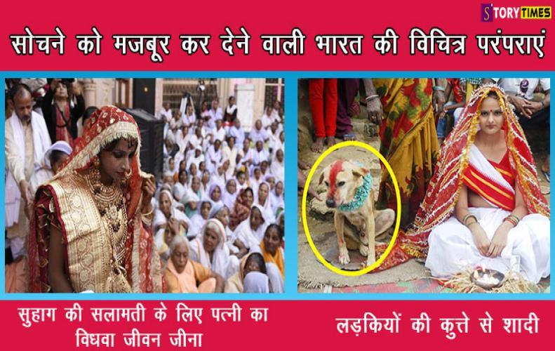 सोचने को मजबूर कर देने वाली भारत की विचित्र परंपराएं | Strange Traditions of India In Hindi
