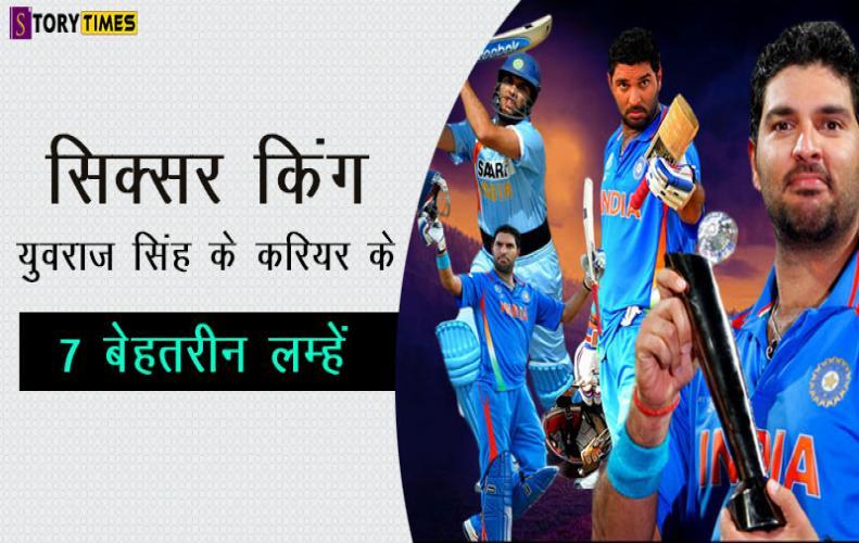 सिक्सर किंग युवराज सिंह के करियर के  7 बेहतरीन लम्हें  | Best Unforgettable Inning By Yuvraj Singh