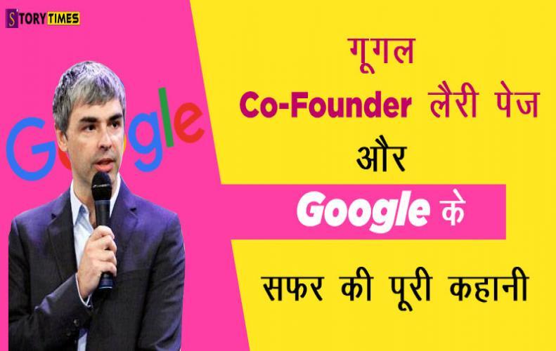 गूगल  Co-Founder लैरी पेज और Googl...