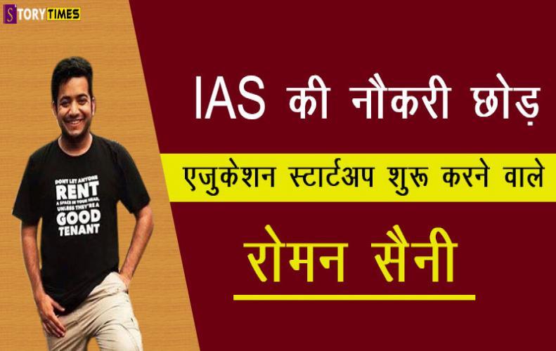IAS की नौकरी छोड़ एजुकेशन स्टार्टअप शुरू करने वाले रोमन सैनी | Roman Saini Success Story In Hindi
