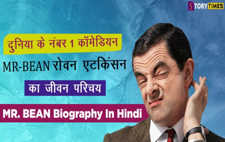 दुनिया के नंबर 1 कॉमेडियन MR.BEAN रोवन एटकिंसन का जीवन परिचय | MR. BEAN Biography In Hindi
