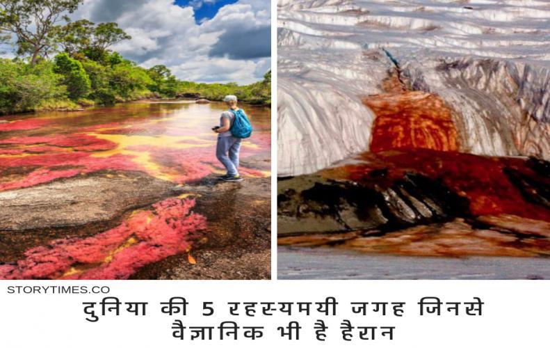 दुनिया की 5 रहस्यमयी जगह जिनसे वैज्ञानिक भी है हैरान | World Top 5 Lugar Misterioso In Hindi