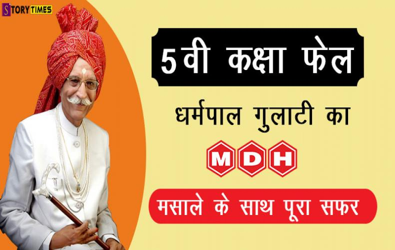 5 वी फेल धर्मपाल गुलाटी का MDH मसाले के साथ पूरा सफर | Mahashay Dharampal Gulati Success In Hindi