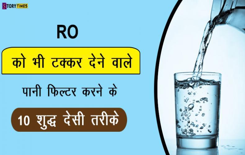 RO को भी टक्कर देने वाले पानी फिल्टर करने के 10 शुद्ध देसी तरीके | Easiest Ways of Water Filtration