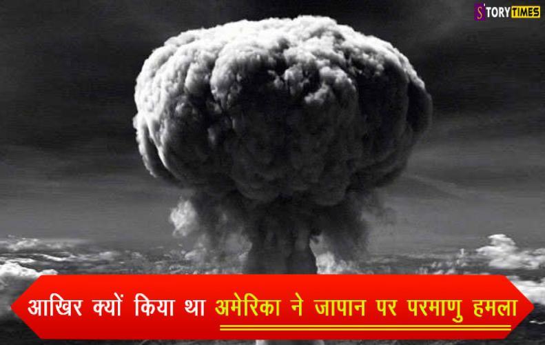 आखिर क्यों किया था अमेरिका ने जापान पर परमाणु हमला | Atom Attack Japan History In Hindi