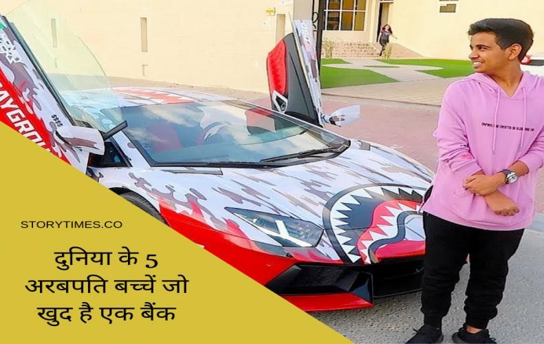 दुनिया के 5 अरबपति बच्चें जो खुद है एक बैंक | Top 5 Richest Kids World in Hindi
