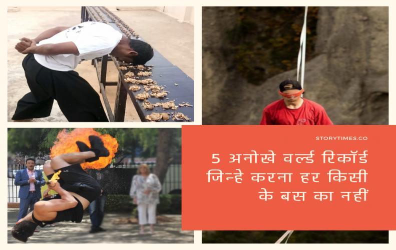 5 अनोखे वर्ल्ड रिकॉर्ड जिन्हे करना हर किसी के बस का नहीं | World Top 5 Strange Record In Hindi
