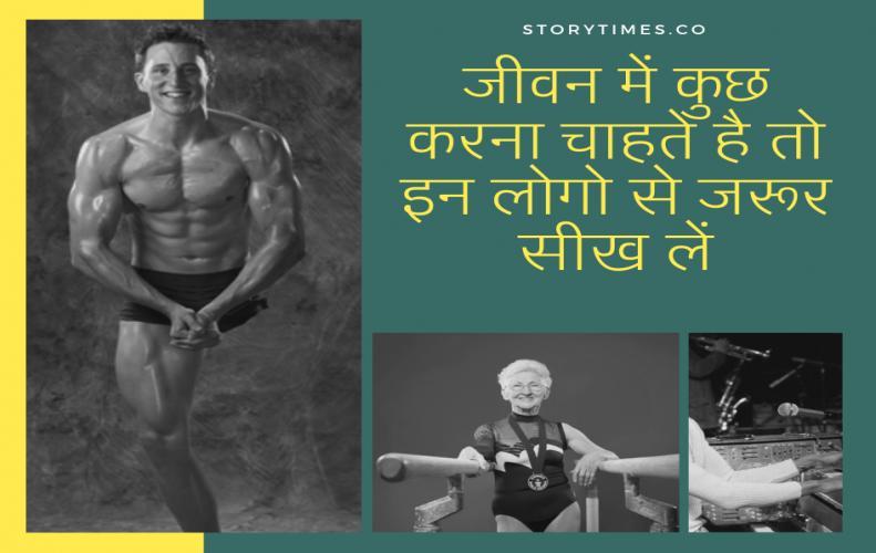 जीवन में कुछ करना चाहते है तो इन लोगो से जरूर सीख लें | Inspiring Quotes by Legends to get Success