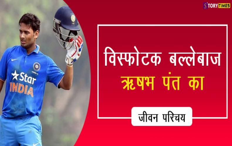 विस्फोटक बल्लेबाज ऋषभ पंत का जीवन परिचय | Cricketer Rishabh Pant Biography In Hindi