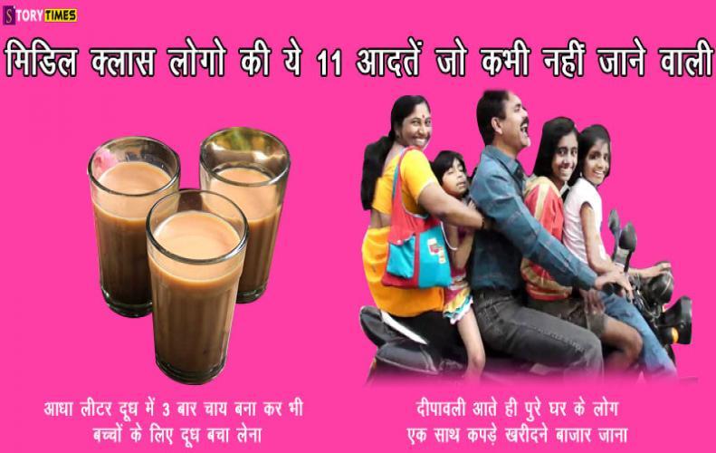 मिडिल क्लास लोगो की ये 11 आदतें जो कभी नहीं जाने वाली | 11 Things of Middle Class People In Hindi