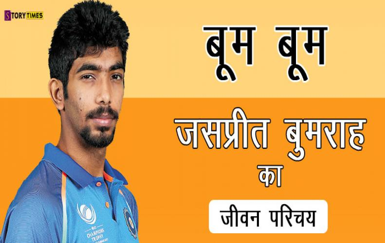बूम बूम जसप्रीत बुमराह का जीवन परिचय | Jaspreet Bumrah Biography In Hindi