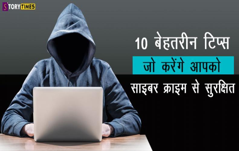 10 बेहतरीन टिप्स जो करेंगे आपको साइबर क्राइम से सुरक्षित | Best Tips Secure Yourself from Cyber Crim