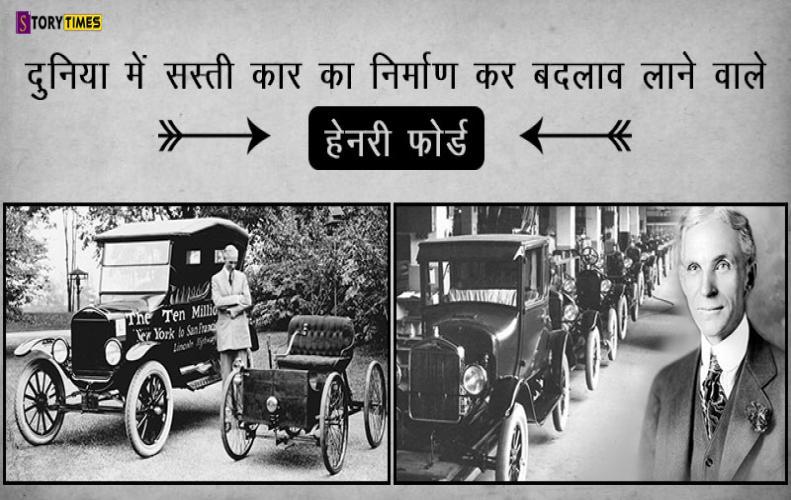 दुनिया में सस्ती कार का निर्माण कर बदलाव लाने वाले हेनरी फोर्ड   Henry Ford Biography In Hindi