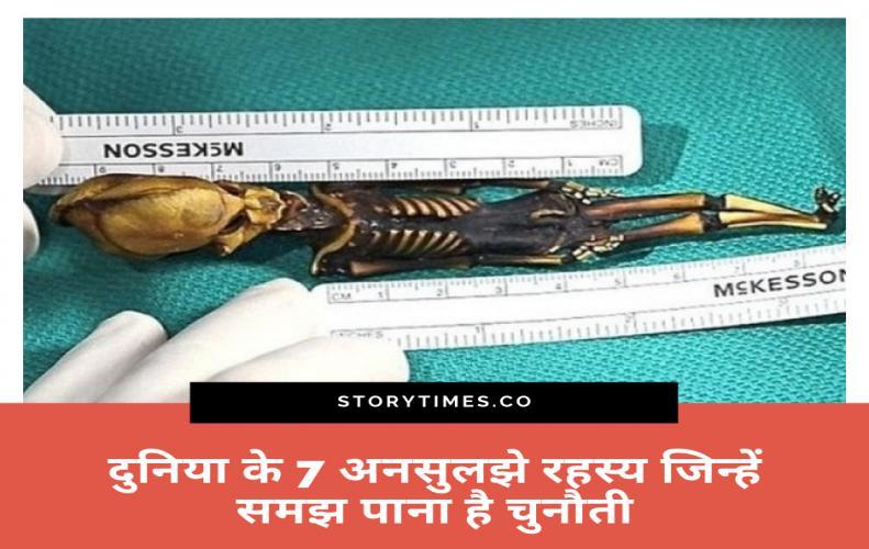 दुनिया के 7 अनसुलझे रहस्य जिन्हें समझ पाना है चुनौती | Top7 Unsolved Mysteries of the World in Hindi