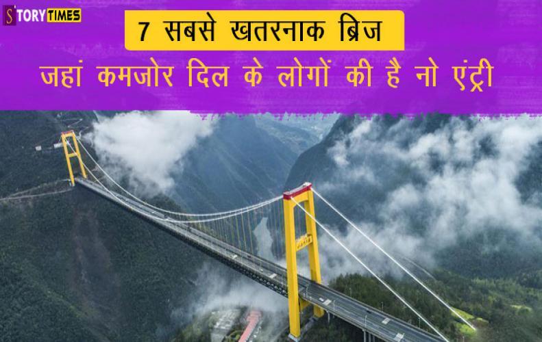 7 सबसे खतरनाक ब्रिज जहां कमजोर दिल के लोगों की है नो एंट्री | World Dangerous Bridge In Hindi
