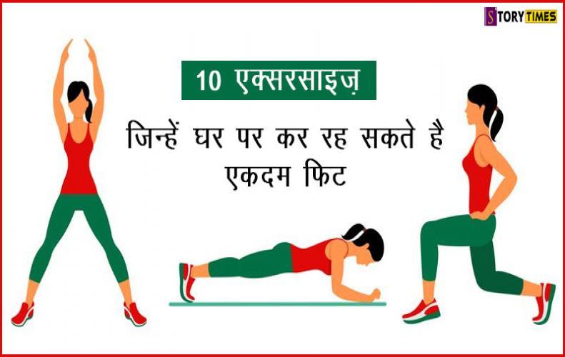 10 एक्सरसाइज़ जिन्हें घर पर कर रह सकते है एकदम फिट | Easy Home Exercises to Stay Fit In Hindi