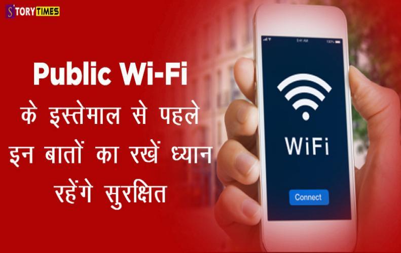 Public Wi-Fi के इस्तेमाल से पहले इन बातों का रखें ध्यान रहेंगे सुरक्षित | Cautions before Using Publ