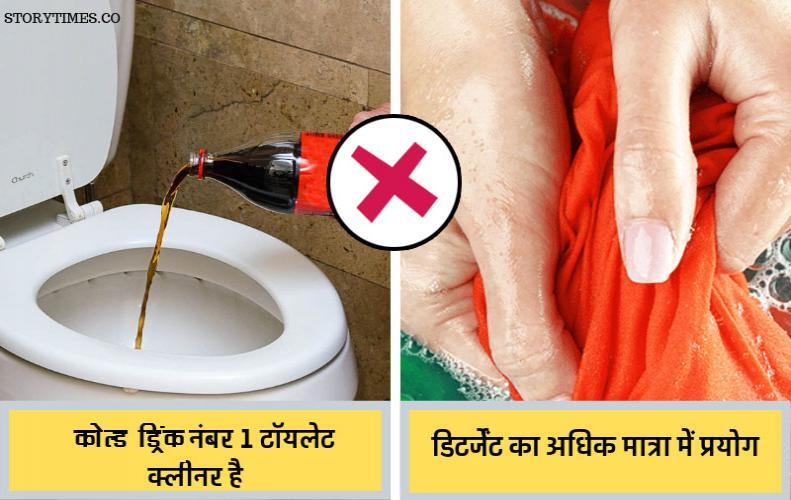 5 Cleaning Hacks जिन्हें करने से पहले इनके परिणाम जरूर जान लें | Worst Cleaning Hacks In Hindi
