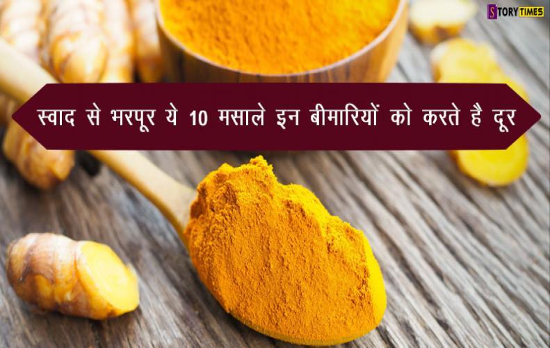 स्वाद से भरपूर ये 10 मसाले इन बीमारियों को करते है दूर | Health Benefits of top 10 Spices In Hindi