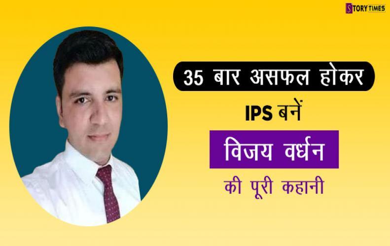 35 बार असफल होकर IPS बनें विजय वर्धन की पूरी कहानी | IPS Vijay Vardhan Success In Hindi