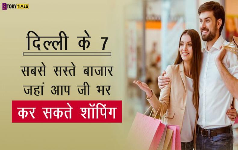 दिल्ली के 7 सबसे सस्ते बाजार जहां आप जी भर कर सकते शॉपिंग | Top 7 Delhi Cheapest Markets In Hindi