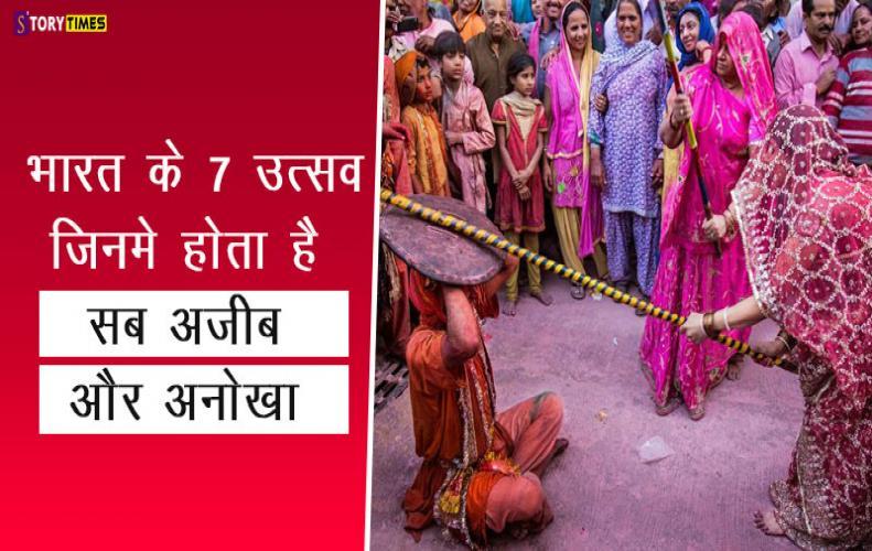 भारत के 7 उत्सव जिनमे होता है सब अजीब और अनोखा | Top Strange Festivals India In Hindi