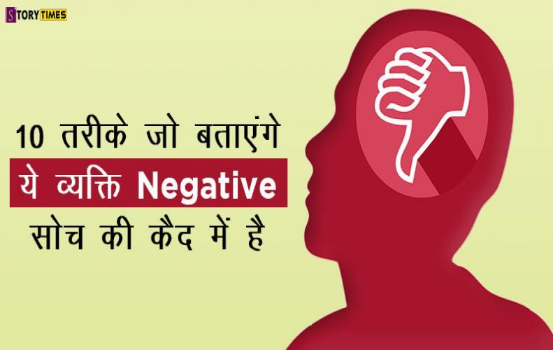 10 तरीके जो बताएंगे ये व्यक्ति Negative सोच की कैद में है | Tips to Identify Negative Person In Hind