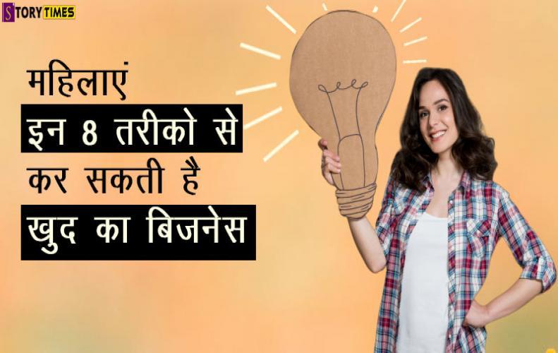 महिलाएं इन 8 तरीको से कर सकती है खुद का बिजनेस | Top Business Idea Women In Hindi