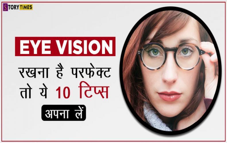 Eye Vision रखना है परफेक्ट तो ये 10 टिप्स अपना लें |  Tips to Maintain Good Eye Vision In Hindi