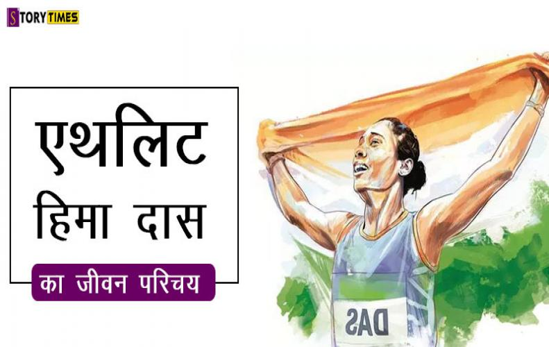 एथलिट हिमा दास का जीवन परिचय | Athlete Hima Das Biography In Hindi