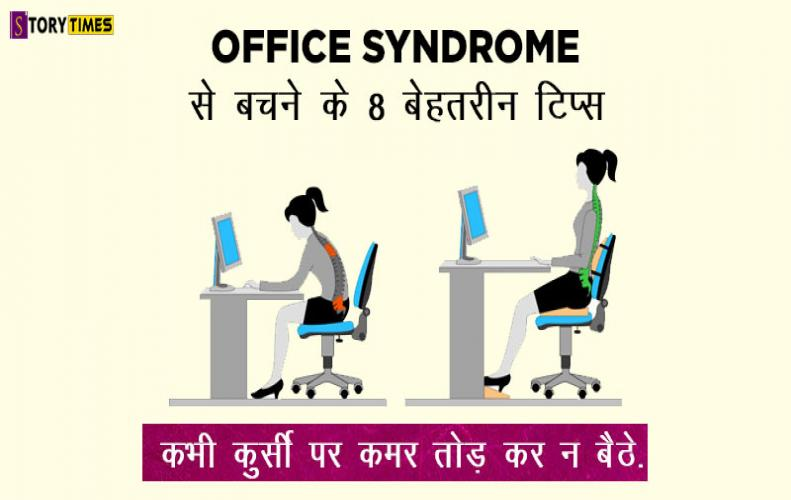 Office Syndrome से बचने के 8 बेहतरीन टिप्स | 8 Best Tips to Avoid Office Syndrome In Hindi