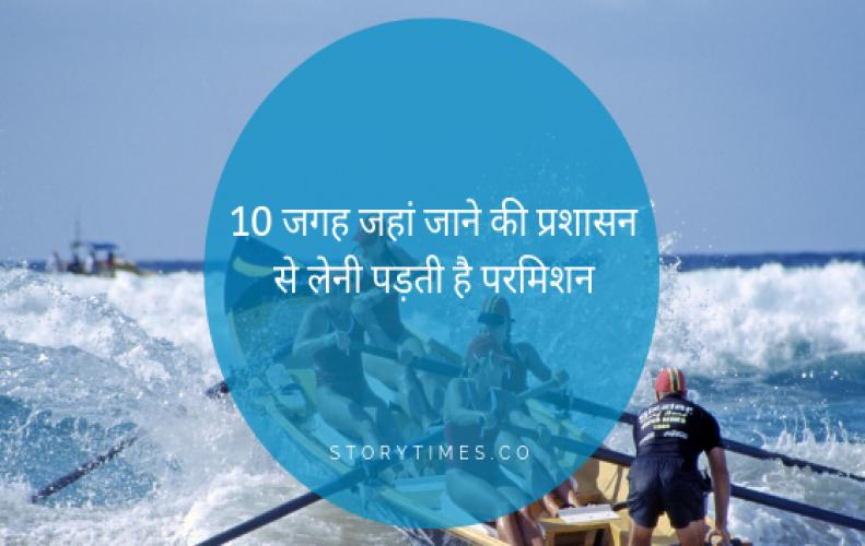 10 जगह जहां जाने की प्रशासन से लेनी पड़ती है परमिशन |Indian Government Authority Visit these Place