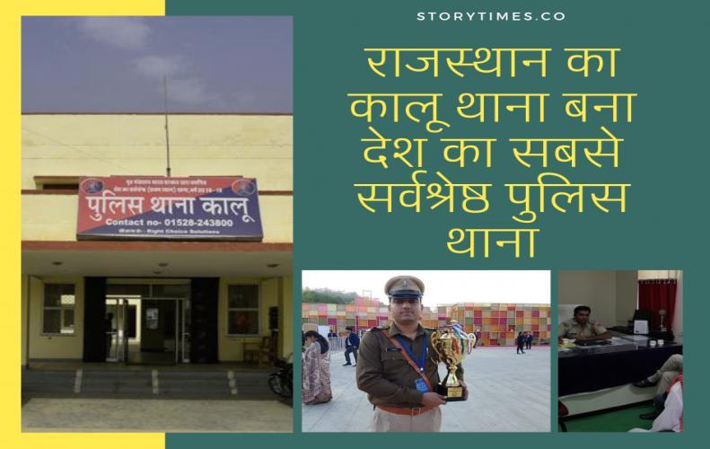 राजस्थान का कालू थाना बना देश का सबसे सर्वश्रेष्ठ पुलिस थाना|Best Police Station 2019 India In Hindi