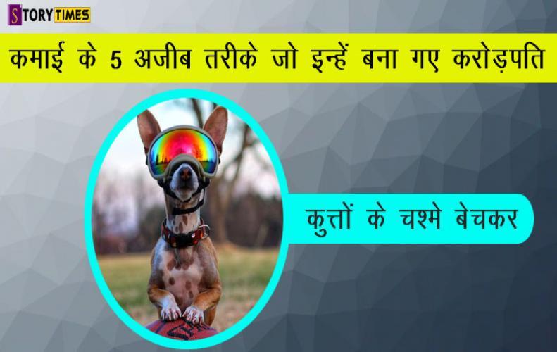 कमाई के 5 अजीब तरीके जो इन्हें बना गए करोड़पति | Top 5 Strange Income Idea In Hindi