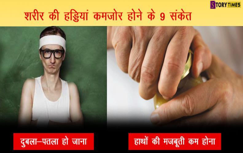 शरीर की हड्डियां कमजोर होने के 9 संकेत | 9 Signs of Having Weak Body Bones In Hindi