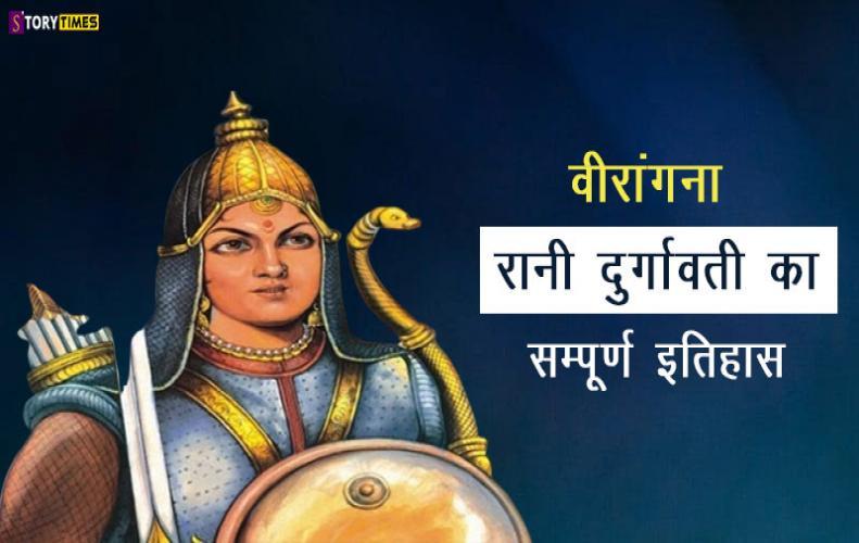 वीरांगना रानी दुर्गावती का सम्पूर्ण इतिहास | Rani Durgavati History In Hindi