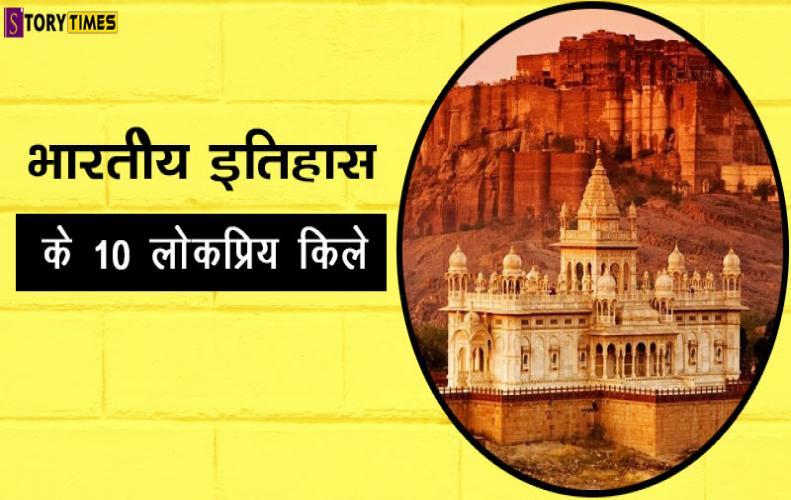 भारतीय इतिहास के 10 लोकप्रिय किले | Top 10 Famous Forts of India In Hindi