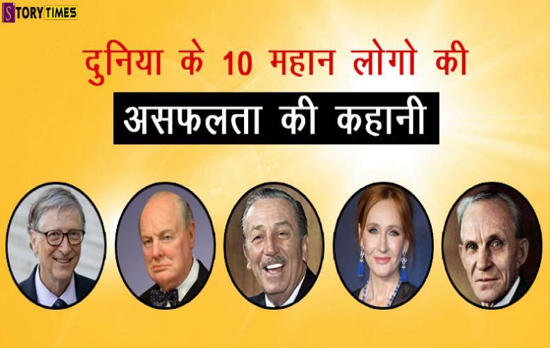 दुनिया के 10 महान लोगो की असफलता की कहानी | Fail Stories of Top Legends in World In Hindi