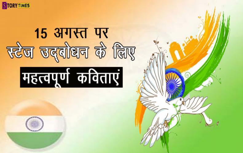 15 अगस्त  पर स्टेज उद्बोधन के लिए महत्वपूर्ण कविताएं | 15 August  Best Poem In Hindi