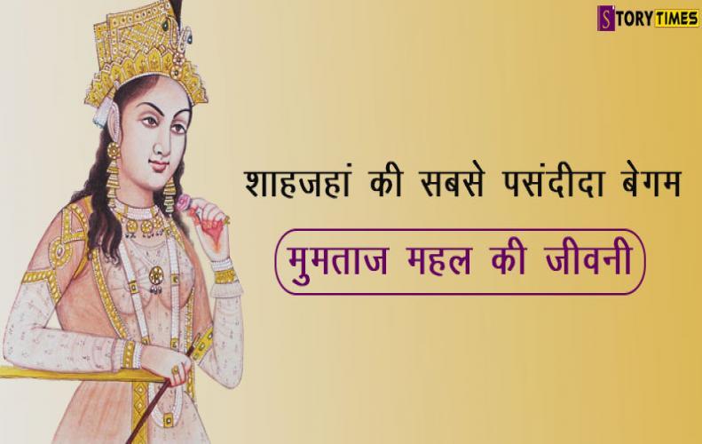 शाहजहां की सबसे पसंदीदा बेगम मुमताज महल की जीवनी | Mumtaz Mahal Biography In Hindi