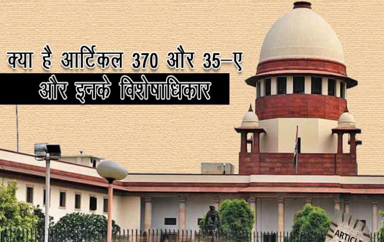 क्या है आर्टिकल 370 और 35-ए इनके विशेषाधिकार | Information and Privileges about Article 370 and 35A