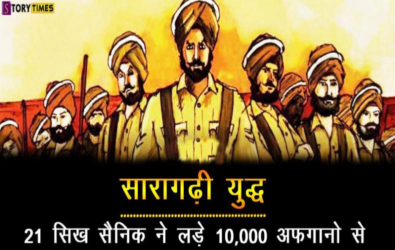 सारागढ़ी युद्ध - 21 सिख सैनिक ने लड़े 10,000 अफगानो से | Battle of Saragarhi In Hindi