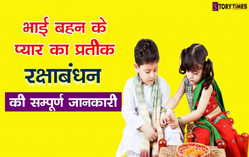 भाई बहन के प्यार का प्रतीक रक्षाबंधन की सम्पूर्ण जानकारी | Raksha Bandhan All Information In Hindi