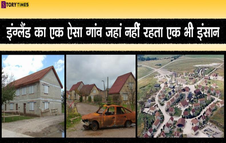 इंग्लैंड का एक ऐसा गांव जहां नहीं रहता एक भी इंसान | Copehill Down village History In Hindi