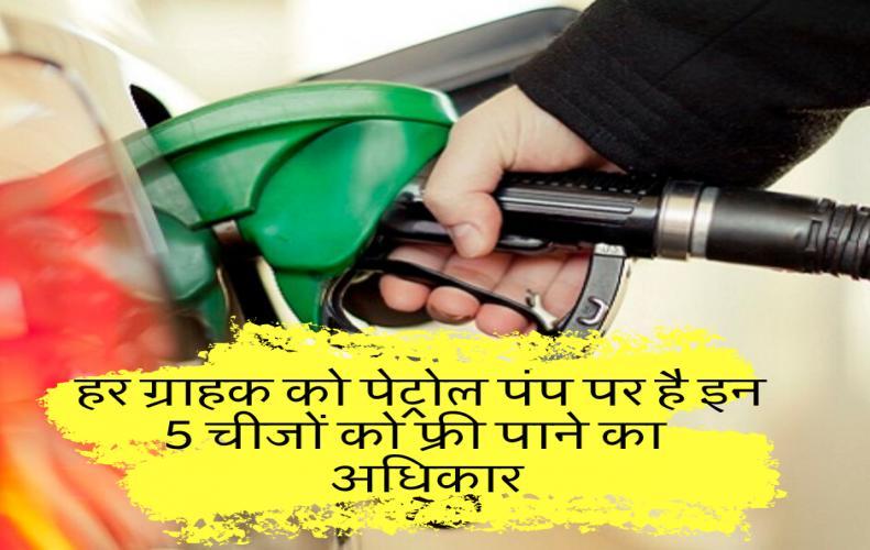 हर ग्राहक को पेट्रोल पंप पर है इन 5 चीजों को फ्री पाने का  अधिकार | Free Facilities at Petrol Pump