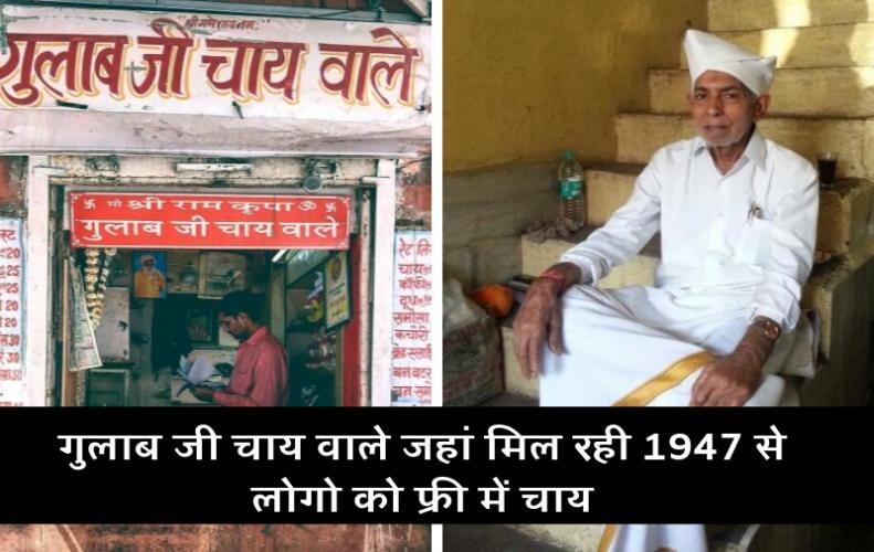 गुलाब जी चाय वाले जहां मिल रही है1947 से लोगो को फ्री में चाय | Gulab Ji Chai Wale Story In Hindi